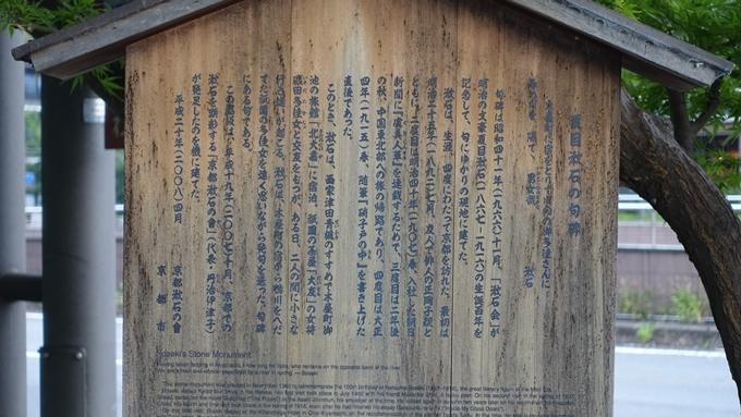 夏目漱石の句碑 No7