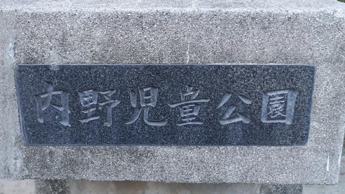 平安宮大極殿跡 No7
