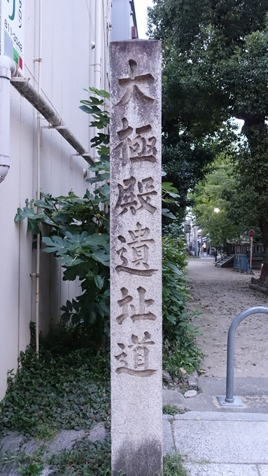 平安宮大極殿跡 No5