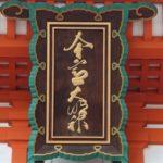 今宮神社 玉の輿に乗ろう