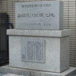 日本近代医学発祥の地 罪人の尊い命のおかげ