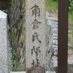 角倉氏邸址 京の三長者