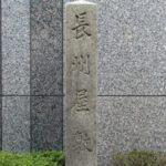 長州藩邸跡 幕末動乱の立役者