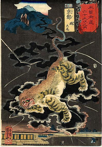 鵺大明神 「京都 鵺 大尾」(「木曽街道六十九次」の内、歌川国芳画、嘉永5年(1852年)10月)