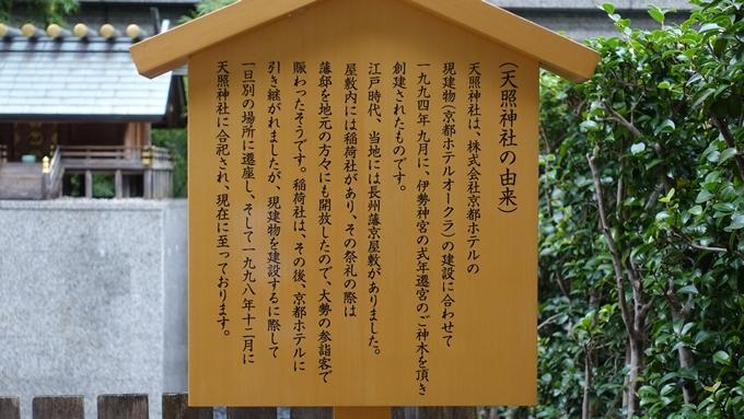 天照神社 No6