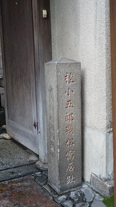大村益次郎・桂小五郎寓居 No5