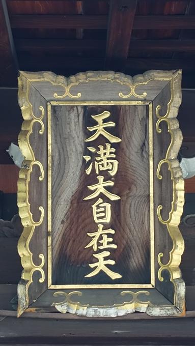 文子天満宮 神額No2