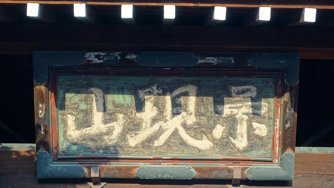 満願寺 No4