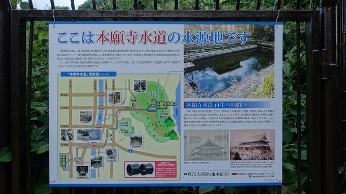 本願寺水道水源地 No6