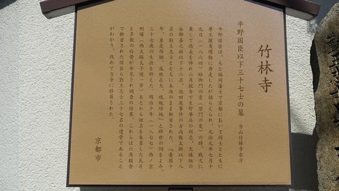 竹林寺 No4