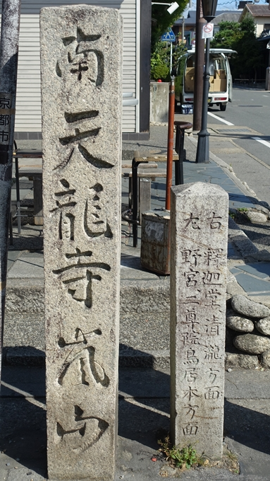 野宮神社 道標