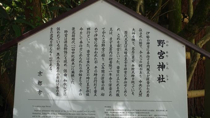 野宮神社 駒札