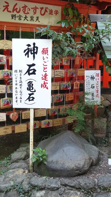 野宮神社 神石