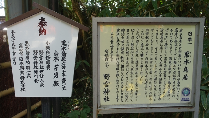 野宮神社 黒木鳥居駒札