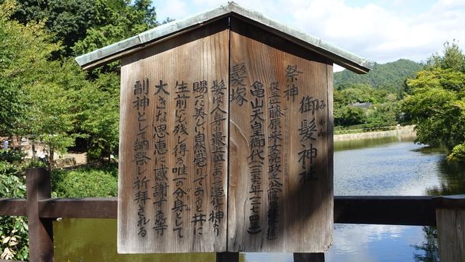 御髪神社 No4
