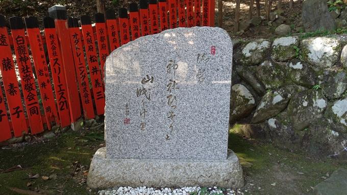 御髪神社 石碑