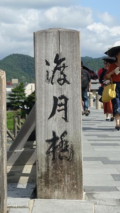 嵐山公園・渡月橋・大堰神社 No5