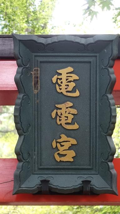 電電宮 神額No2