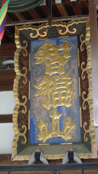 法輪寺 No12