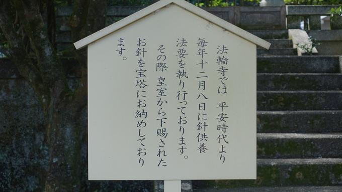 法輪寺 No18