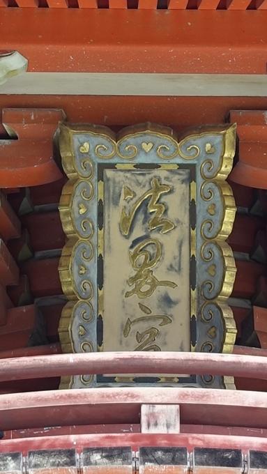 法輪寺 No15