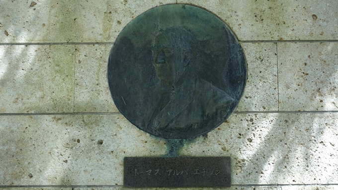 電電塔 エジソン