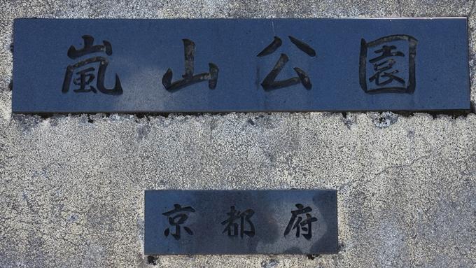 嵐山公園・渡月橋・大堰神社 No2