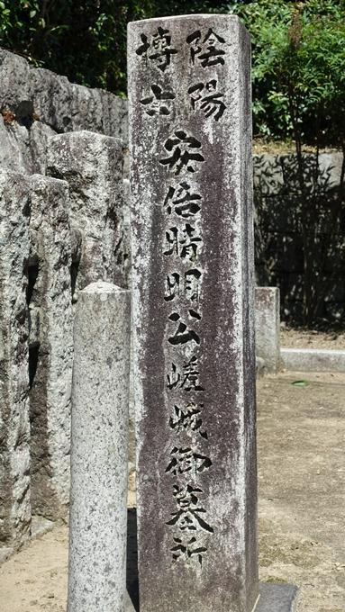 安倍晴明墓所 No2