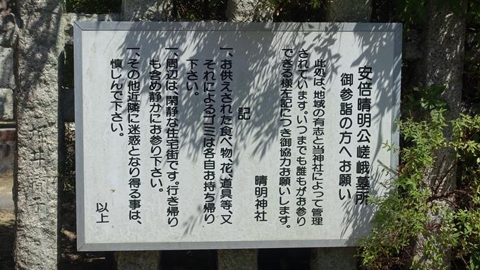 安倍晴明墓所 No3