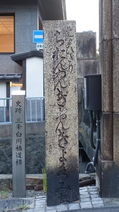 三条通り白川道標 No7