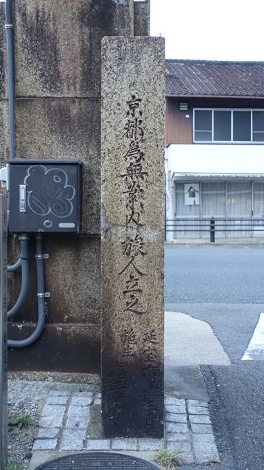 三条通り白川道標 No8