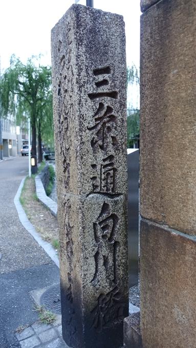 三条通り白川道標 No6