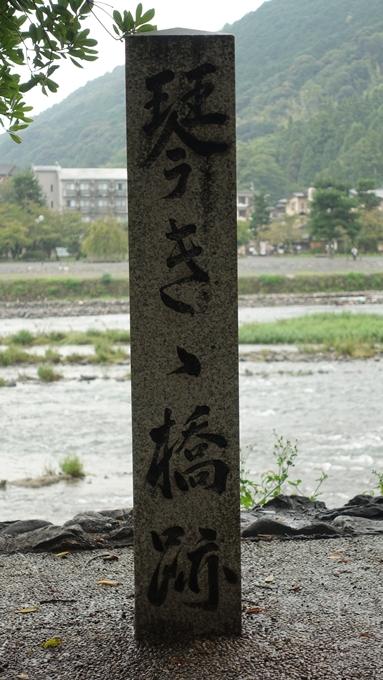 小督塚 琴きき橋跡No1