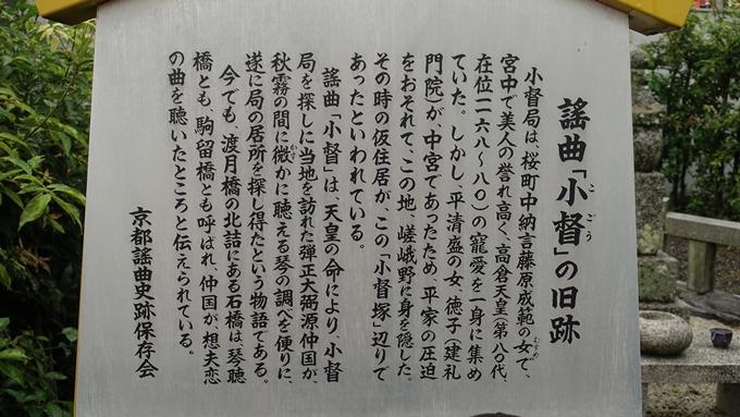 小督塚 駒札