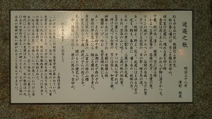 吉田山公園 No7