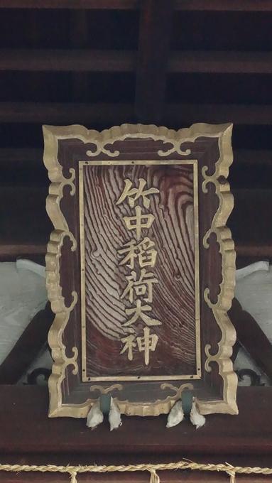 竹中稲荷神社 神額No2