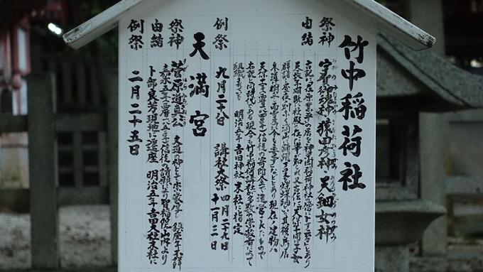 竹中稲荷神社 駒札