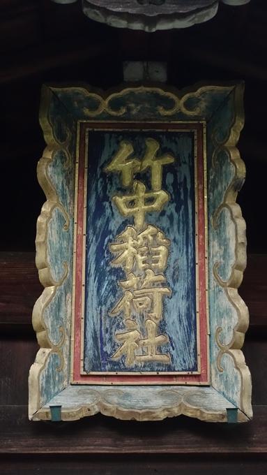 竹中稲荷神社 神額No3