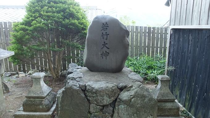 竹中稲荷神社 若竹大明神