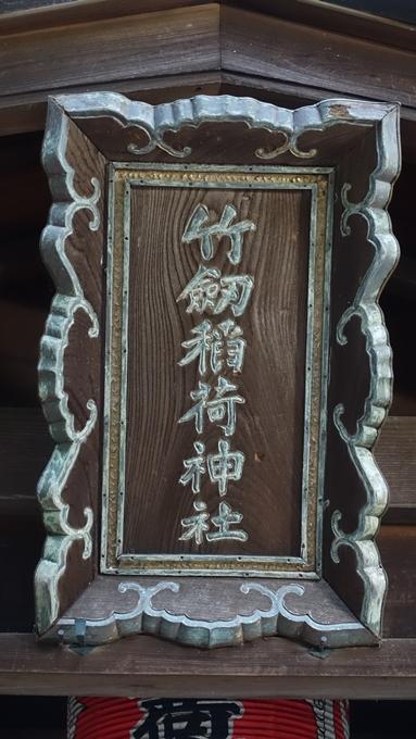 竹中稲荷神社 竹劔稲荷神社No2