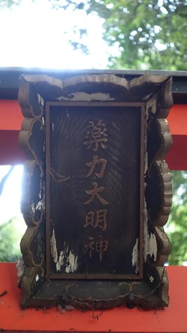 竹中稲荷神社 薬力大明神No1