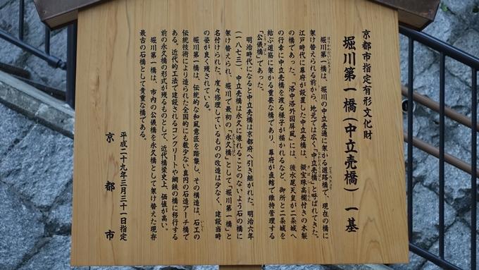 堀川第一橋 No9