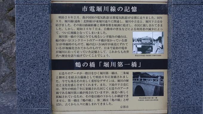堀川第一橋 No12