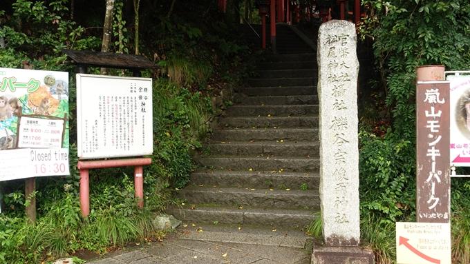 櫟谷宗像神社 入口
