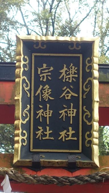 櫟谷宗像神社 神額