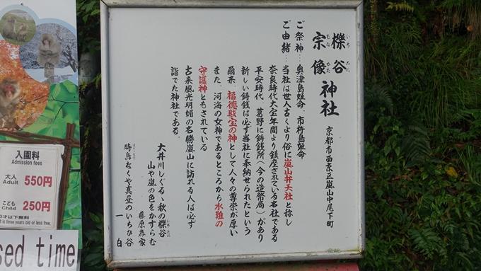櫟谷宗像神社 看板