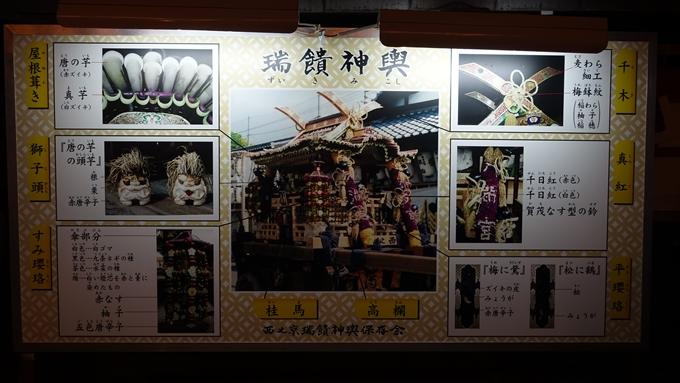 ずいき祭 No21