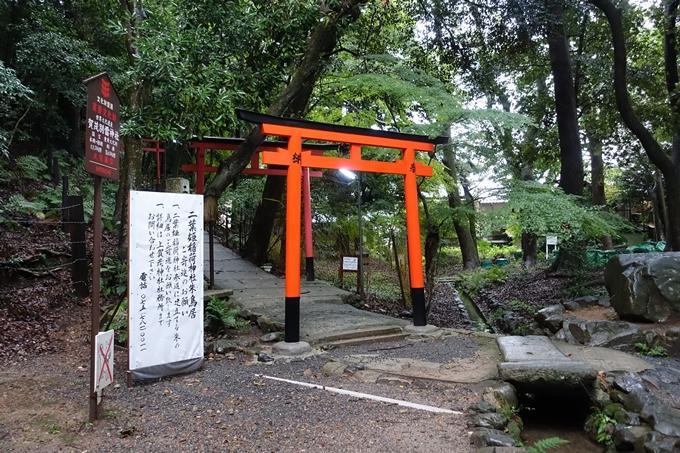 二葉姫稲荷神社 No2