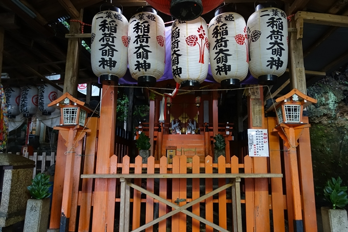 二葉姫稲荷神社 No17