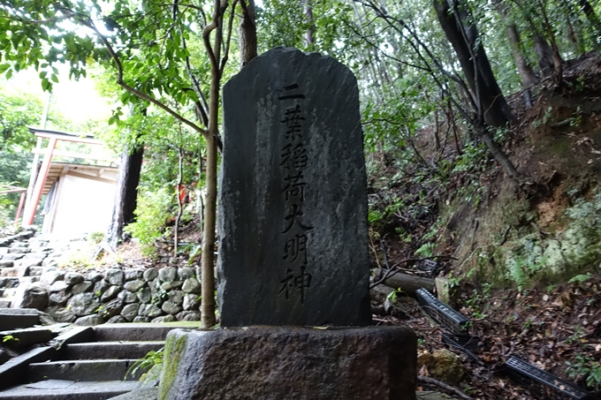 二葉姫稲荷神社 No20
